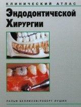Книга Клинический атлас эндодонтической хирургии