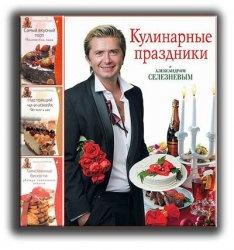 Кулинaрные прaздники с Алексaндром Селезнeвым. 11 книг