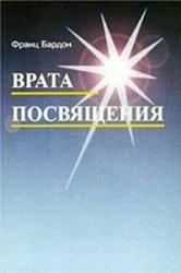 Книга Врата посвящения