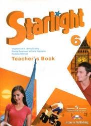 Книга Английский язык, 6 класс, Книга для учителя, Звездный английский, Starlight 6, Баранова К.М., Дули Д., Копылова В.В., 2013