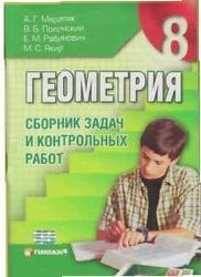 Книга Сборник задач и контрольных работ по геометрии для 8 класса. Мерзляк А.Г., Полонский В.Б., Рабинович Е.М., Якир М.С. 2009