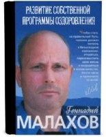 Аудиокнига Геннадий Малахов - Развитие собственной программы оздоровления (Аудиокнига)