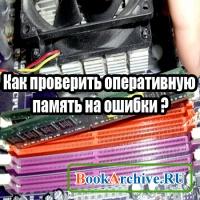 Книга Как проверить оперативную память на ошибки