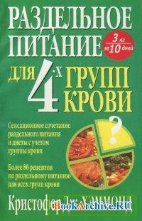 Книга Раздельное питание для 4-х групп крови
