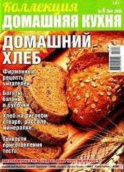 Журнал Коллекция Домашняя кухня №4 2015