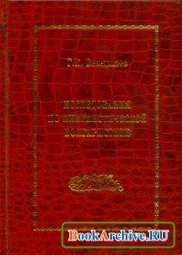 Книга Исследования по лингвистической болгаристике