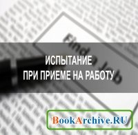 Книга Испытание при приеме на работу: оценка результатов