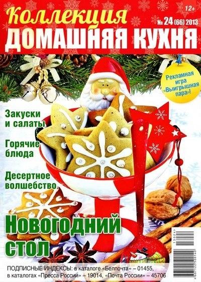 Книга Журнал: Коллекция Домашняя кухня №24 (66) (2013)