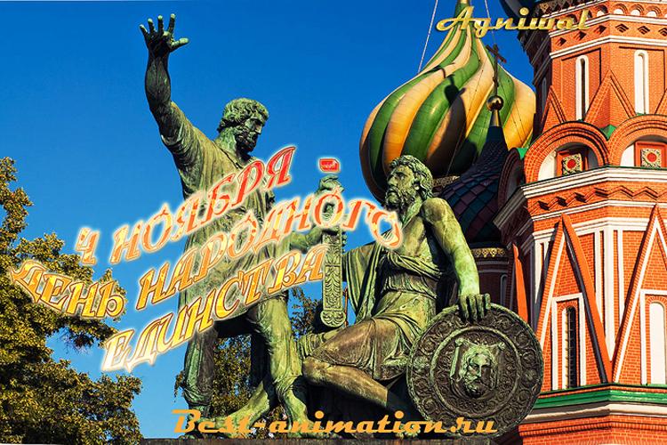 4 ноября (22 октября по старому стилю) Россия отмечает государственный праздник – День народного единства