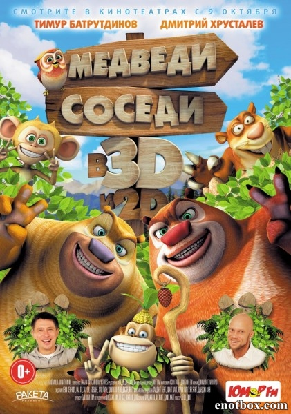 Медведи-соседи / Boonie Bears, to the Rescue! (2014/WEB-DL/WEB-DLRip/DVDRip/DVD5)