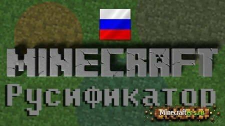 Русификатор для Minecraft 1.6.2