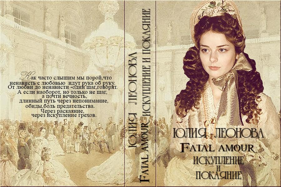 Fatal amour.Искупление и покаяние