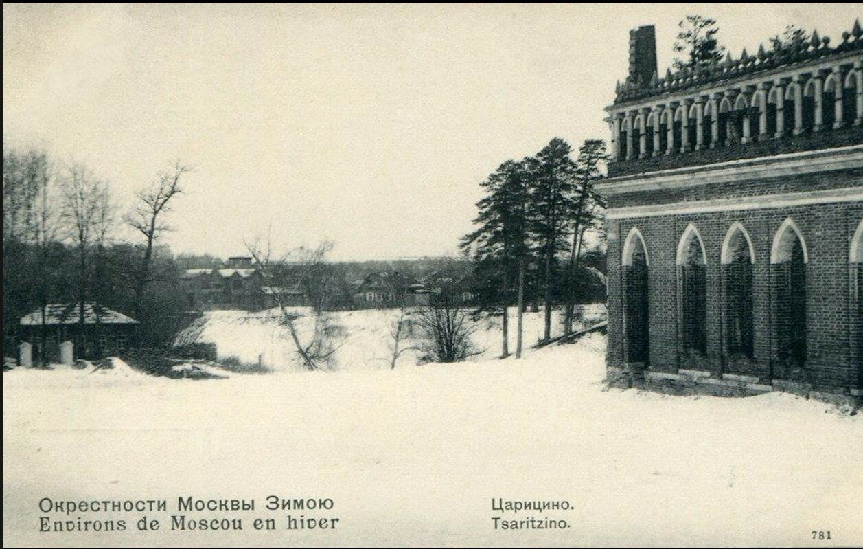 Окрестности Москвы. Царицыно