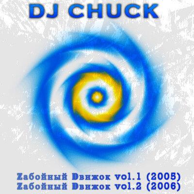 DJ Chuck - Zабойный Dвижок vol.2 (2006)