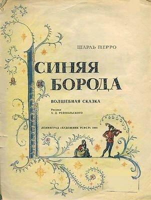 Шарль Перро. Иллюстрации к сказкам А.Д. Рейпольского. 1990.