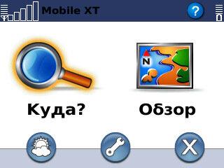 Garmin Mobile XT обновился до версии 5.0