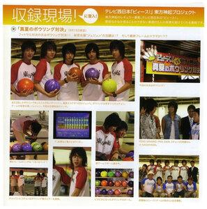 Bigeast Official Fanclub Magazine Vol. 2 0_1c89e_22ff86cb_M
