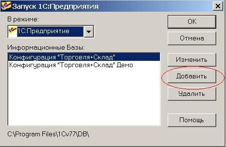 Запуск информационной базы 1С