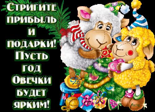 новогоднее-пожелание7.png