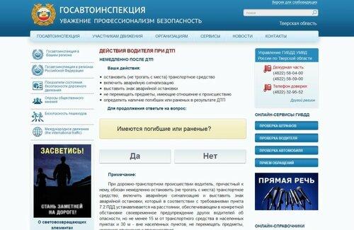 Инструкция По Пдд Для Водителей - фото 7
