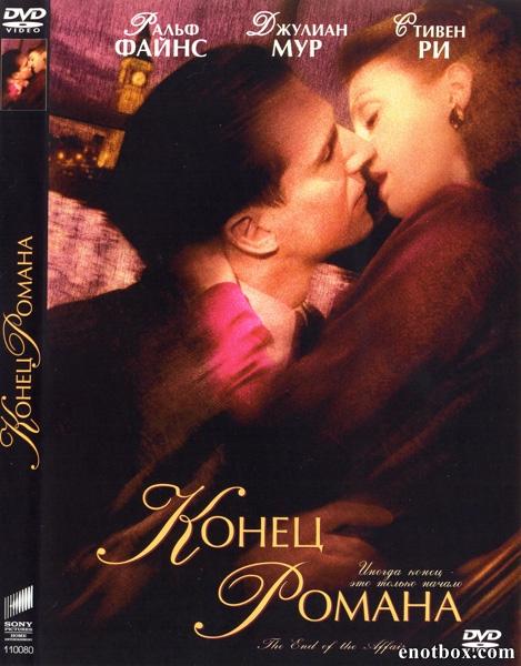 Конец романа / The End of the Affair (1999/HDTV/WEB-DL/WEB-DLRip)