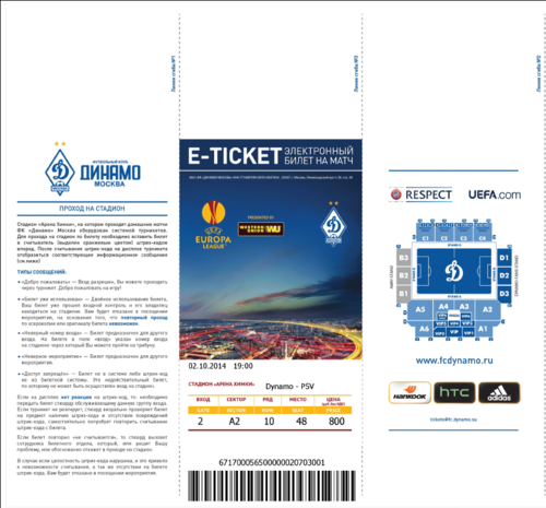 билет динамо - псв.png