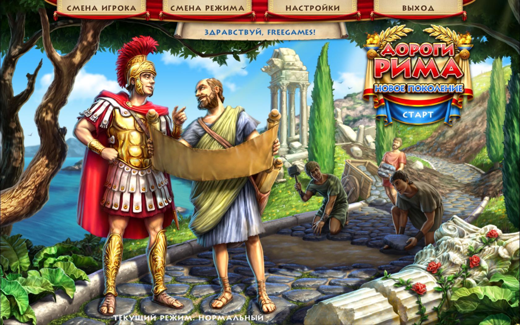 Дороги Рима: Новое поколение | Roads of Rome: New Generation (Rus)