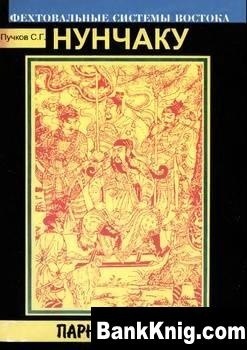 Книга Нунчаку. Книга третья. Парные цепы