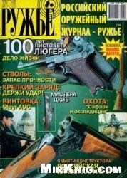 Журнал Ружьё.Российский оружейный журнал №3 1998
