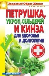 Книга Петрушка, укроп, сельдерей и кинза для здоровья и долголетия