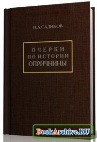 Книга Очерки по истории опричнины