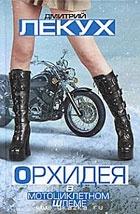 Книга Орхидея в мотоциклетном шлеме