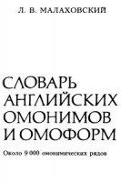 Аудиокнига Словарь английских омонимов и омоформ djvu 7Мб