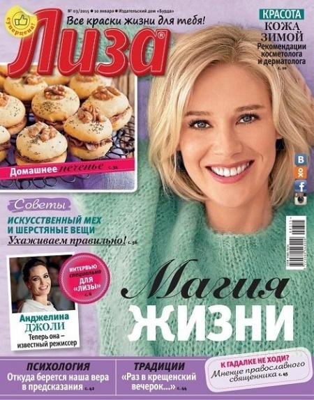 Книга Журнал: Лиза №3 (январь 2015)
