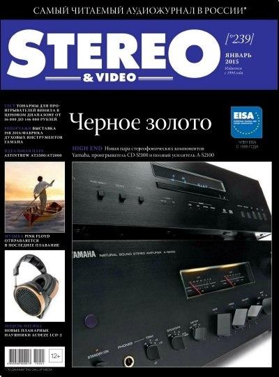 Книга Журнал: Stereo & Video №1 (239) (Январь 2015)