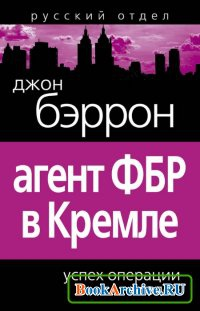 """Книга Агент ФБР в Кремле. Успех операции """"Соло"""""""