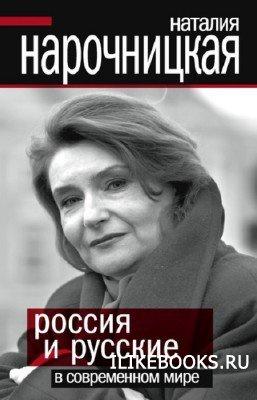 Книга Нарочницкая Наталия - Россия и русские в современном мире