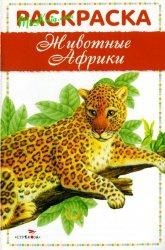 Книга Раскраска: Животные Африки (Развиваемся и учимся)