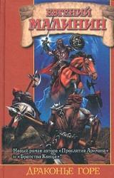 Книга Драконье горе, или Дело о пропавшем менте