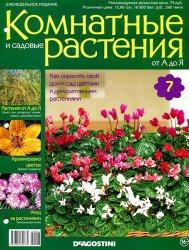 Журнал Комнатные и садовые растения от А до Я №7
