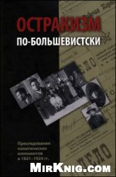 Остракизм по-большевистски. Преследования политических оппонентов в 1921-1924 гг.
