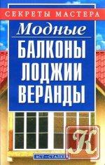 Книга Книга Модные балконы, лоджии, веранды
