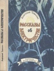 Книга Рассказы об электричестве