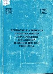 Книга Ценности и символы национального самосознания в условиях изменяющегося общества