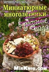 Журнал Мои любимые цветы. Спецвыпуск №8 2014. Миниатюрные многолетники в дизайне