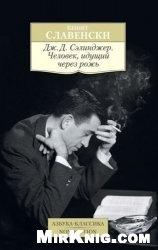 Книга Дж. Д. Сэлинджер. Человек, идущий через рожь