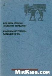 """""""Компартия - молодежи!"""" Стихотворение 1968 года и дискуссия о нем"""