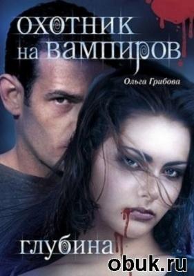 Книга Ольга Грибова. Охотник на вампиров. Глубина