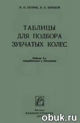 Книга Таблицы для подбора зубчатых колес