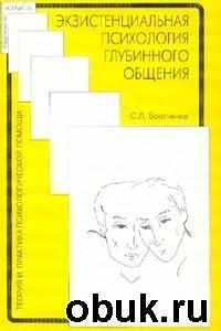 Книга Братченко С.Л. - Экзистенциальная психология глубинного общения